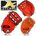 ATOMS アトムズ 硬式用 ファーストミット Global Line AGL-301 ShiN 右投げ 左投げ 野球部 高校野球 硬式野球 部活 夏…
