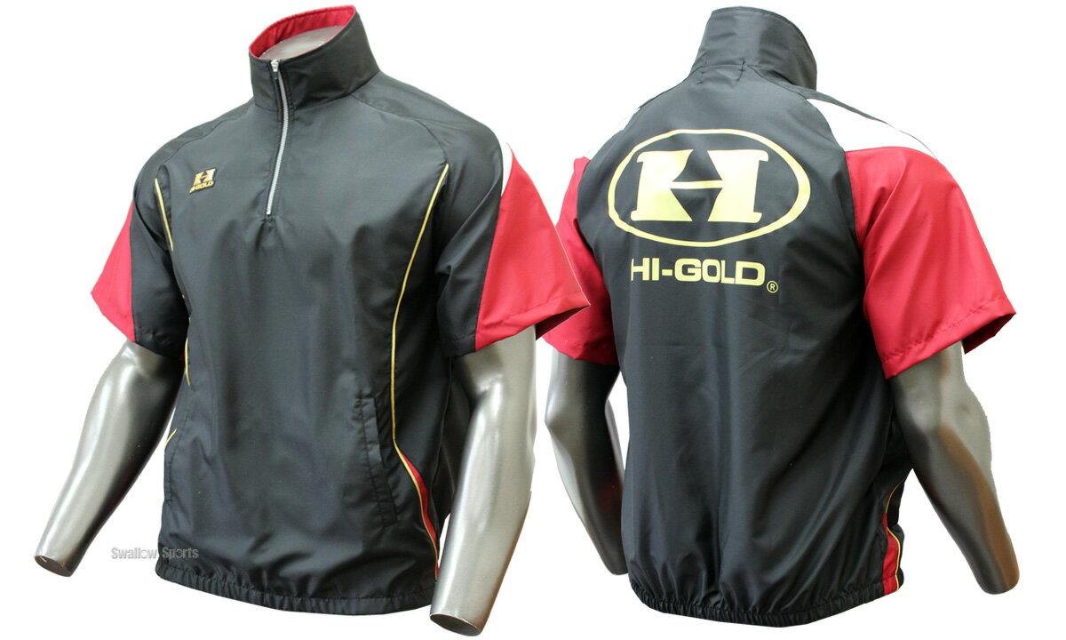 ハイゴールド ハーフジップ ブルゾン 半袖 ジャケット HRD-M5221 ウエア ウェア グランドコート HI-GOLD スポカジ 夏 野球用品 スワロースポーツ