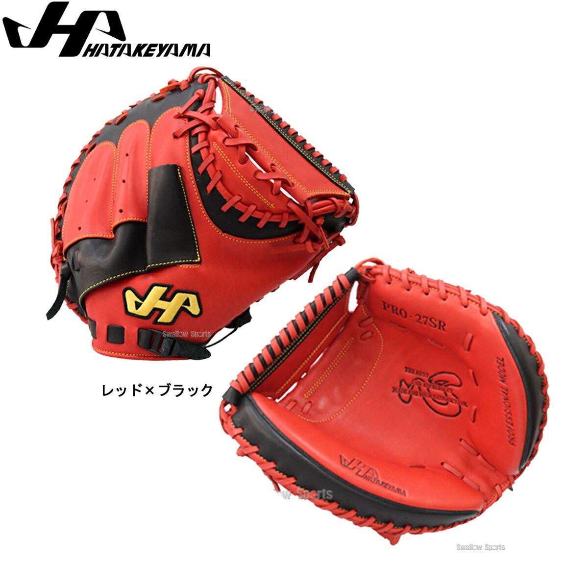 【あす楽対応】 ハタケヤマ hatakeyama 限定 軟式 プロモデル キャッチャーミット PRO-27 軟式グローブ 軟式用 野球用品 スワロースポーツ