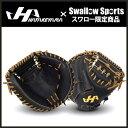 【あす楽対応】 ハタケヤマ スワロー限定 硬式キャッチャーミット KSO-8-SW2 野球用品 スワロースポーツ