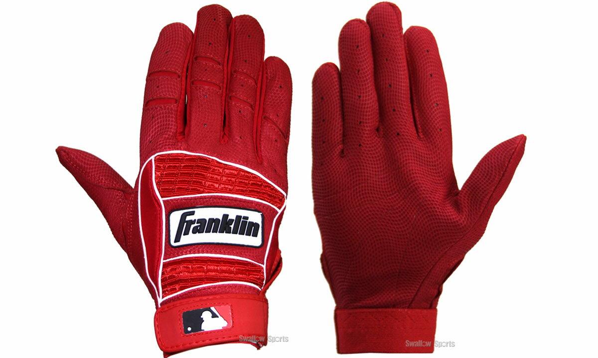 フランクリン バッティンググローブ ネオクラシックII 両手用 10917 バッティンググローブ 手袋 野球用品 スワロースポーツ クリスマス プレゼント