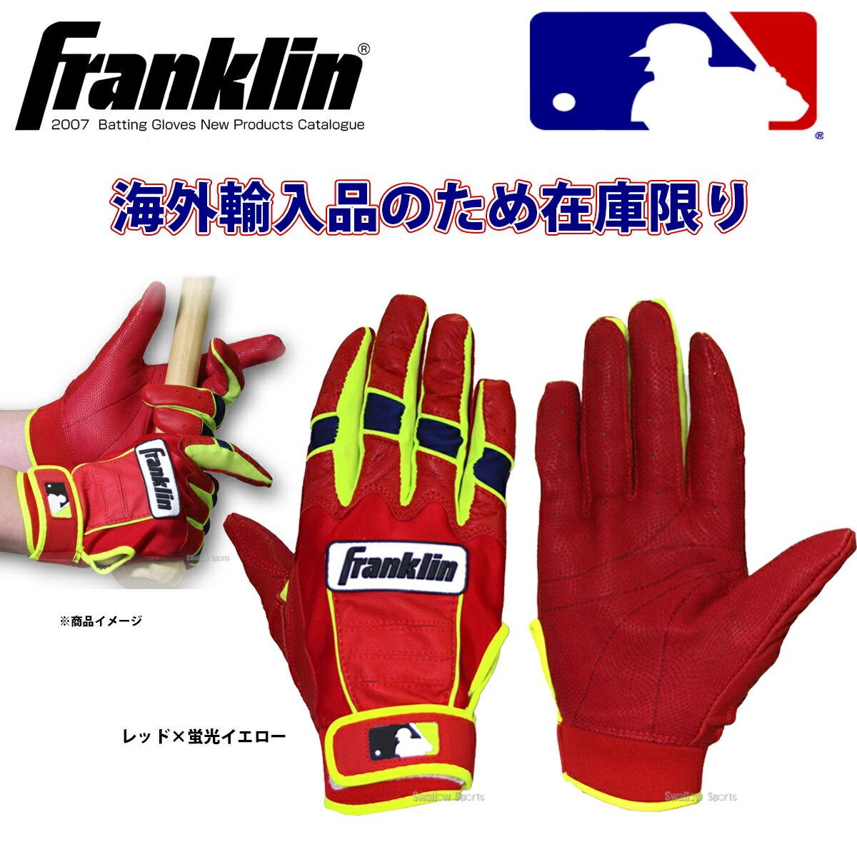 フランクリン バッティンググローブ CFX 両手用 20562 バッティンググローブ 手袋 野球部 野球用品 スワロースポーツ