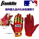 【あす楽対応】 フランクリン バッティンググローブ CFX 両手用 20562 バッティンググローブ 手袋 新入学 野球部 新入部員 野球用品 スワロースポーツ