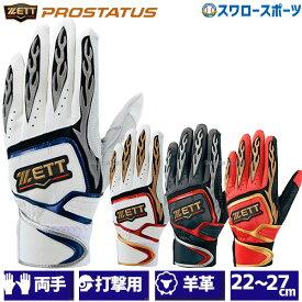 ゼット ZETT 手袋 プロステイタス 打撃用 両手用 BG318 野球部 メンズ 野球用品 スワロースポーツ
