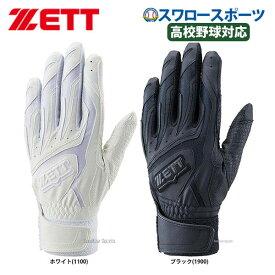 【あす楽対応】 バッティンググローブ 両手用 ゼット バッティング手袋 高校野球対応 ZETT BG387HS 手袋 野球部 メンズ 野球用品 スワロースポーツ