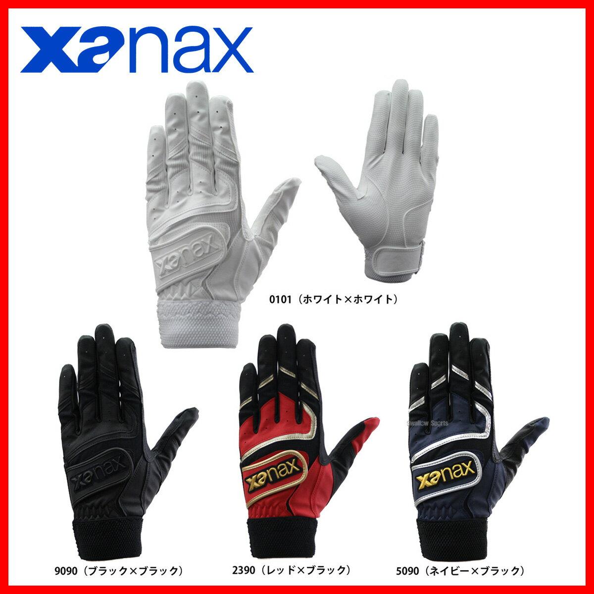 【あす楽対応】 ザナックス クロス ダブルベルト バッティング手袋 両手用 一部高校野球対応 BBG-81 【Sale】 野球用品 スワロースポーツ