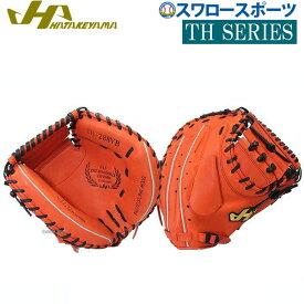 【あす楽対応】 送料無料 ハタケヤマ キャッチャーミット 軟式 HATAKEYAMA 一般 TH-288VB 野球部 軟式野球 野球用品 スワロースポーツ