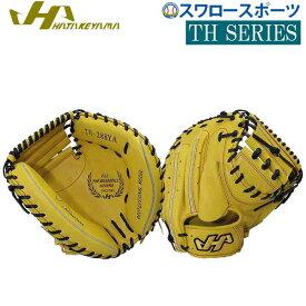 【あす楽対応】 送料無料 ハタケヤマ キャッチャーミット 軟式 HATAKEYAMA 一般 TH-288YA 野球部 軟式野球 野球用品 スワロースポーツ