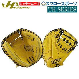 【あす楽対応】 送料無料 ハタケヤマ キャッチャーミット 軟式 HATAKEYAMA 一般 シェラームーブ TH-288YS 野球部 軟式野球 野球用品 スワロースポーツ