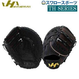 ハタケヤマ hatakeyama 軟式 ファーストミット 一塁手用 TH-381B 野球部 軟式野球 メンズ 野球用品 スワロースポーツ