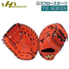 【あす楽対応】 ハタケヤマ 軟式 ファーストミット 一塁手用 TH-381V 野球部 軟式野球 野球用品 スワロースポーツ
