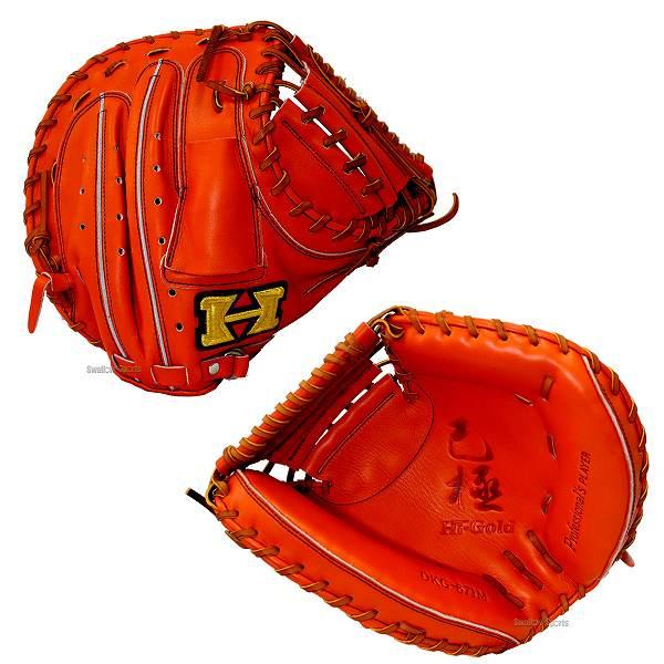 ハイゴールド 軟式 キャッチャーミット 己極 捕手用 OKG-671M キャッチャーミット 野球部 野球用品 スワロースポーツ