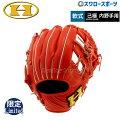 【あす楽対応】ハイゴールド限定野球軟式グローブ一般グラブ己極内野手用OKG-806SP軟式用野球部軟式野球野球用品スワロースポーツ