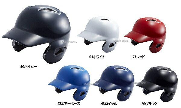 アシックス ベースボール ソフトボール用 バッティング ヘルメット BPB66S ヘルメット 両耳 asics 野球部 野球用品 スワロースポーツ