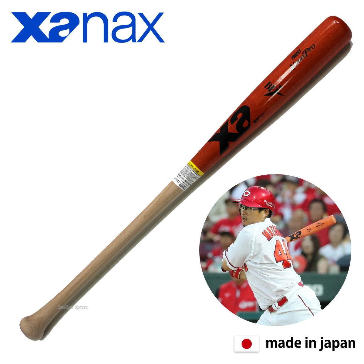 【あす楽対応】 ザナックス 硬式木製バット 北米産バーチ BHB-1623 BFJ 硬式木製バット 夏季大会 合宿 野球部 野球用品 スワロースポーツ 入学祝い