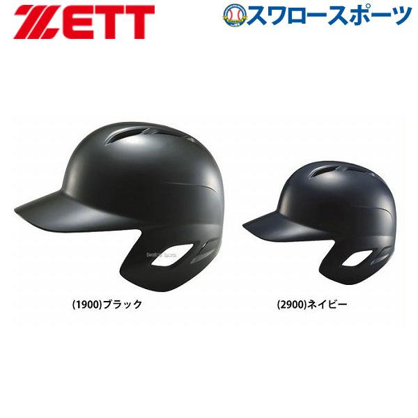 ゼット ZETT 軟式 打者用 片耳 ヘルメット BHL307 ヘルメット 片耳 ZETT 野球部 父の日のプレゼントにも 軟式野球 野球用品 スワロースポーツ