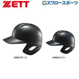 【4/1は全品ポイント2倍!!】 ゼット ZETT 軟式 打者用 片耳 ヘルメット BHL307 ヘルメット 片耳 ZETT 野球部 軟式野球 野球用品 スワロースポーツ