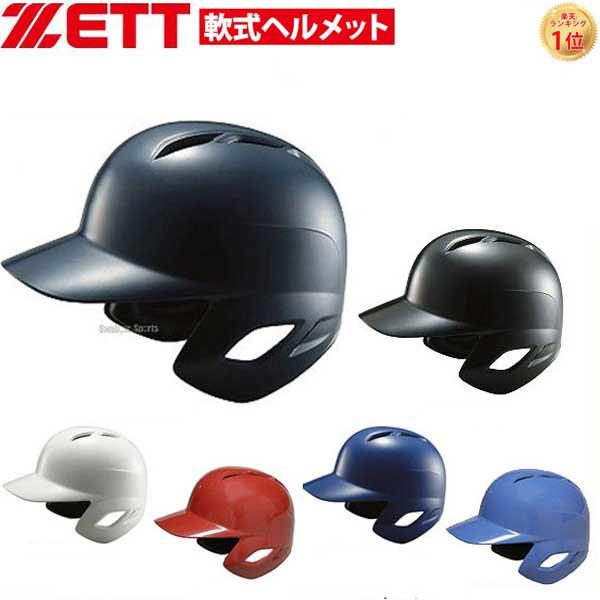 28%OFF ゼット ZETT 軟式野球 打者用 ヘルメット 両耳 BHL370 ヘルメット 両耳 ZETT 野球部 野球用品 スワロースポーツ
