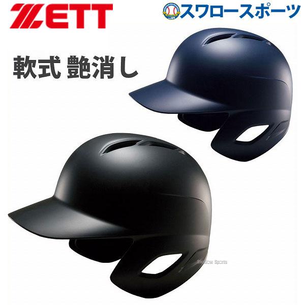 ゼット ZETT 野球 ヘルメット 艶消し つや消し 軟式 両耳 打者用 ※一部受注生産 BHL371 ヘルメット 両耳 ZETT 野球部 父の日のプレゼントにも 軟式野球 野球用品 スワロースポーツ