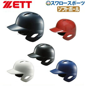 【4/1は全品ポイント2倍!!】 ゼット ZETT ソフトボール用 バッティング ヘルメット BHL570 ヘルメット 両耳 ZETT 野球部 部活 夏季大会 メンズ 野球用品 スワロースポーツ