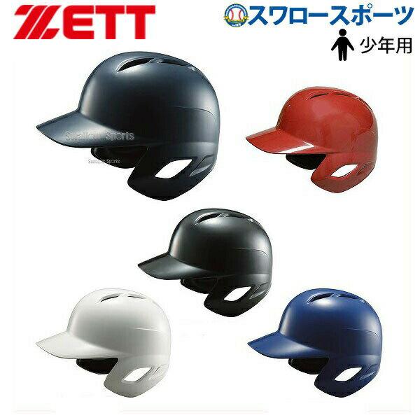 ゼット ZETT 少年 軟式 打者用 ヘルメット BHL770 ヘルメット 両耳 ZETT 少年・ジュニア用 野球部 少年野球 入学祝い、子供の日のプレゼントにも 軟式野球 野球用品 スワロースポーツ