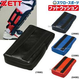 ゼット ZETT フットクッション BLL50A ZETT 野球部 野球用品 スワロースポーツ