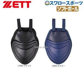 ゼット ZETT スロートガード 硬式 軟式 ソフトボール兼用 BLM3A ZETT 野球部 高校野球 軟式野球 硬式野球 部活 夏季大会 野球用品 スワロースポーツ