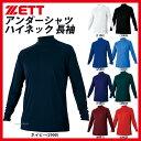 ゼット ZETT ウェア ハイネック 長袖 ハイブリッド アンダーシャツ BO8720 ウェア ウエア 【Sale】 野球用品 スワロー…