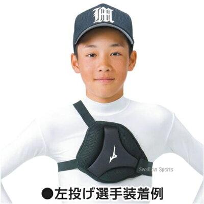 ミズノ野球・ソフトボール用胸部保護パッド2YB101Mizuno野球部部活秋季大会野球用品スワロースポーツ
