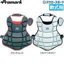プロマーク 一般用軟式プロテクター CPT-65 キャッチャー防具 プロテクター Promark 野球部 軟式野球 野球用品 スワロ…