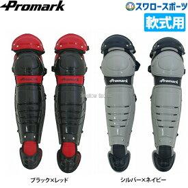 プロマーク 一般用軟式レガース RGT-65 キャッチャー防具 レガース Promark 野球部 軟式野球 メンズ 野球用品 スワロースポーツ