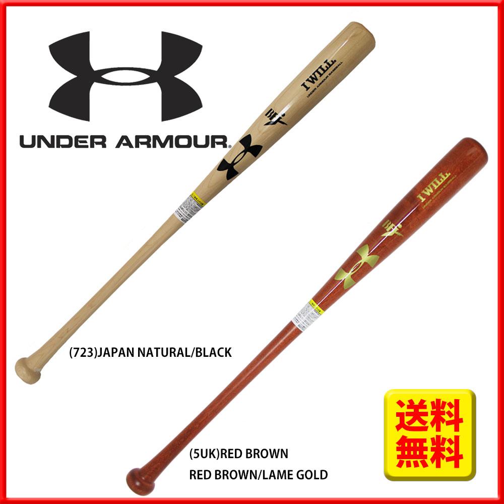 アンダーアーマー UA ベースボール 硬式 木製 バット 84cm 1300681 UNDER ARMOUR バット 硬式用 春季大会 春の選抜 新入学 野球部 新入部員 野球用品 スワロースポーツ