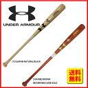 【あす楽対応】 アンダーアーマー UA ベースボール 硬式 木製 バット 84cm 1300681 UNDER ARMOUR バット 硬式用 野球用品 スワロースポーツ