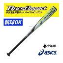 【あす楽対応】 アシックス ベースボール ASICS ジュニア用 FRP製 バット BURST IMPACT LW バーストインパクト LW BB8422 野球用品 スワロースポーツ