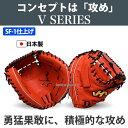 【あす楽対応】 ハタケヤマ HATAKEYAMA 硬式キャッチャーミット (SF-1加工済) V-M8WRSF1 野球用品 スワロースポーツ