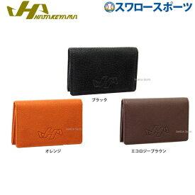【あす楽対応】 ハタケヤマ hatakeyama K9(ケーナイン) 名刺入れ GB-1008 野球部 野球用品 スワロースポーツ