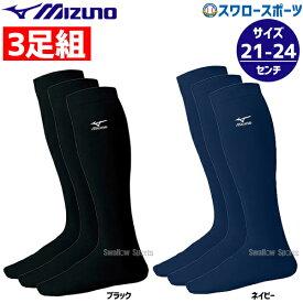 ミズノ カラーソックス 3足組 (21〜24cm) 12JX6U11 アウトレット クリアランス 在庫処分 ウエア ウェア Mizuno 靴下 野球部 野球用品 スワロースポーツ