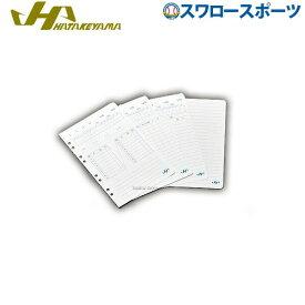 【あす楽対応】 ハタケヤマ HATAKEYAMA 限定 プロ仕様 革製 手帳 スコアブック レフィル4種 RF-1 野球部 野球用品 スワロースポーツ