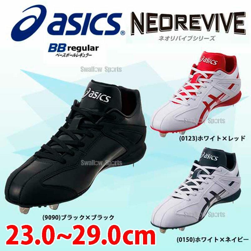 アシックス ベースボール ASICS 樹脂底 金具 スパイク NEOREVIVE LT 2 ネオリバイブ LT 2 SFS106 野球用品 スワロースポーツ
