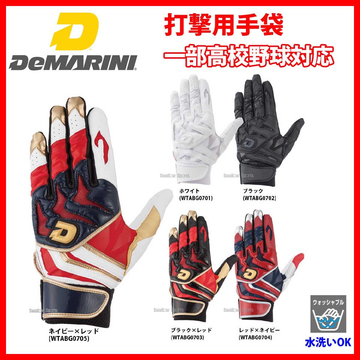 ウィルソン ディマリニ バッティンググラブ (両手用) 一部高校対応野球 ジュニアサイズ対応モデル 手袋 WTABG070x バッティンググローブ 手袋 野球部 野球用品 スワロースポーツ