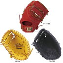 【あす楽対応】 ウィルソン 硬式用 ファーストミット SELECT 一塁手用 WTAHBQ34Hx 野球用品 スワロースポーツ