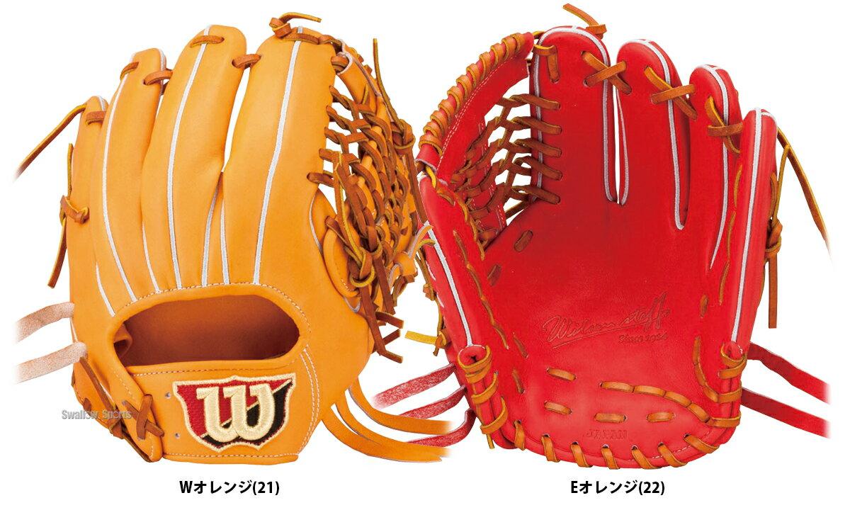 ウィルソン 硬式グローブ グラブ Wilson staff 内野手用 WTAHWQ4YF 硬式用 グローブ 野球用品 スワロースポーツ