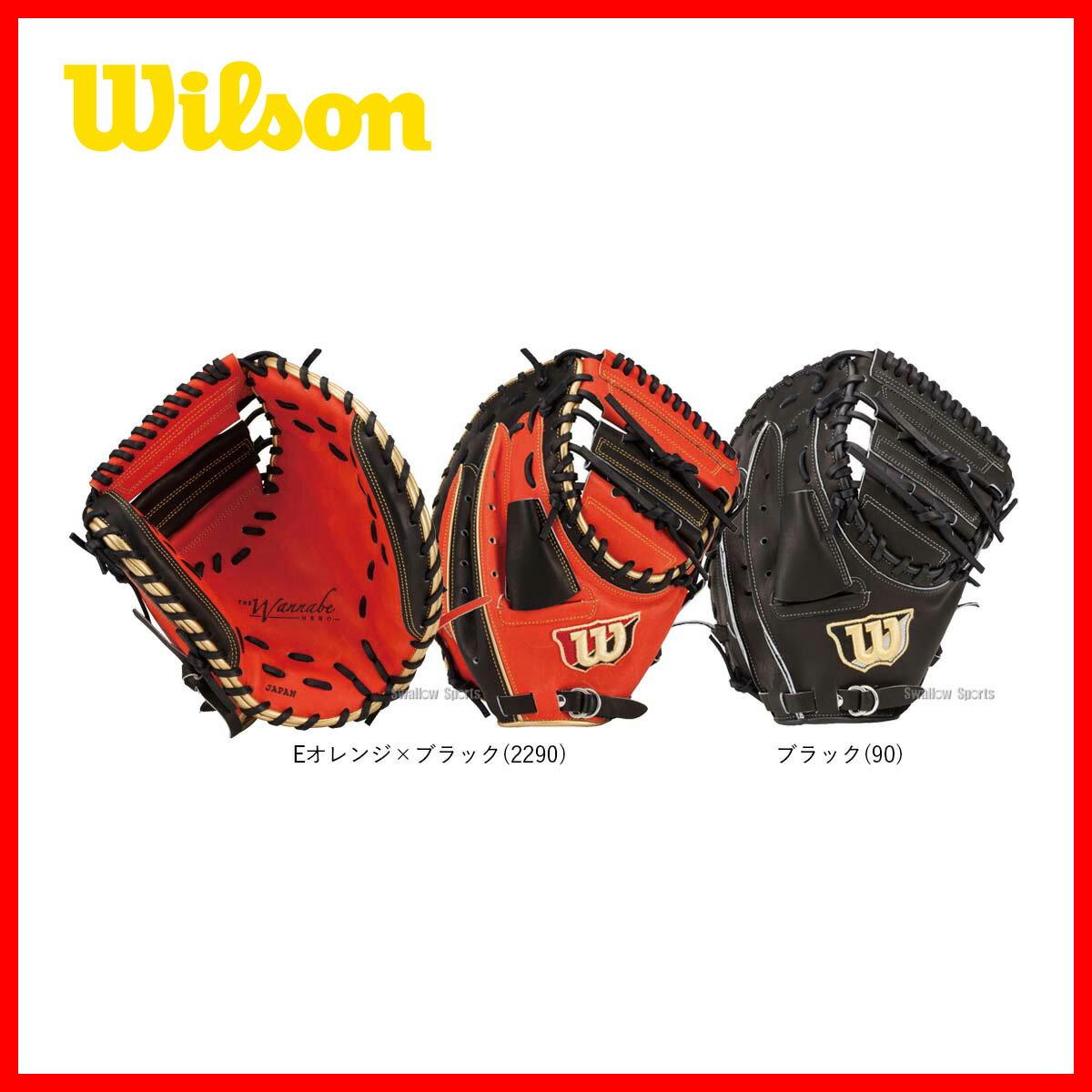 ウィルソン 一般ソフトボール用ミット The Wannabe Hero 捕手/一塁手兼用 WTASWQ3SZx ※ラベル交換不可 野球用品 スワロースポーツ