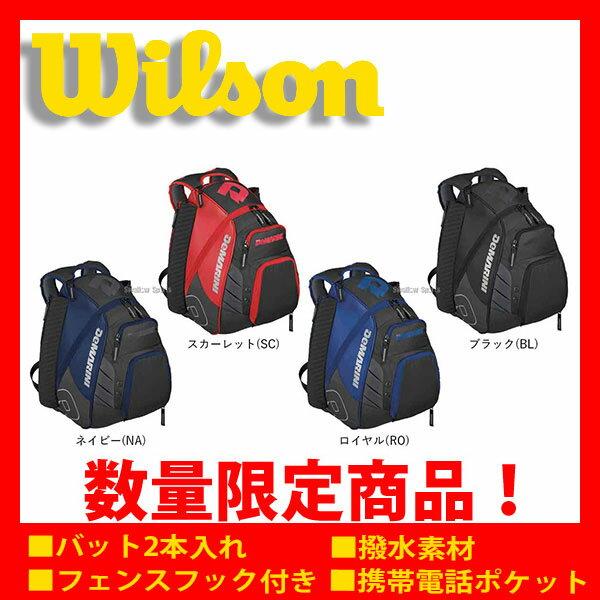 ウィルソン ディマリニ DEMARINI 限定バッグパック バッグ WTD9105 遠征バッグ 新入学 野球部 新入部員 野球用品 スワロースポーツ リュック