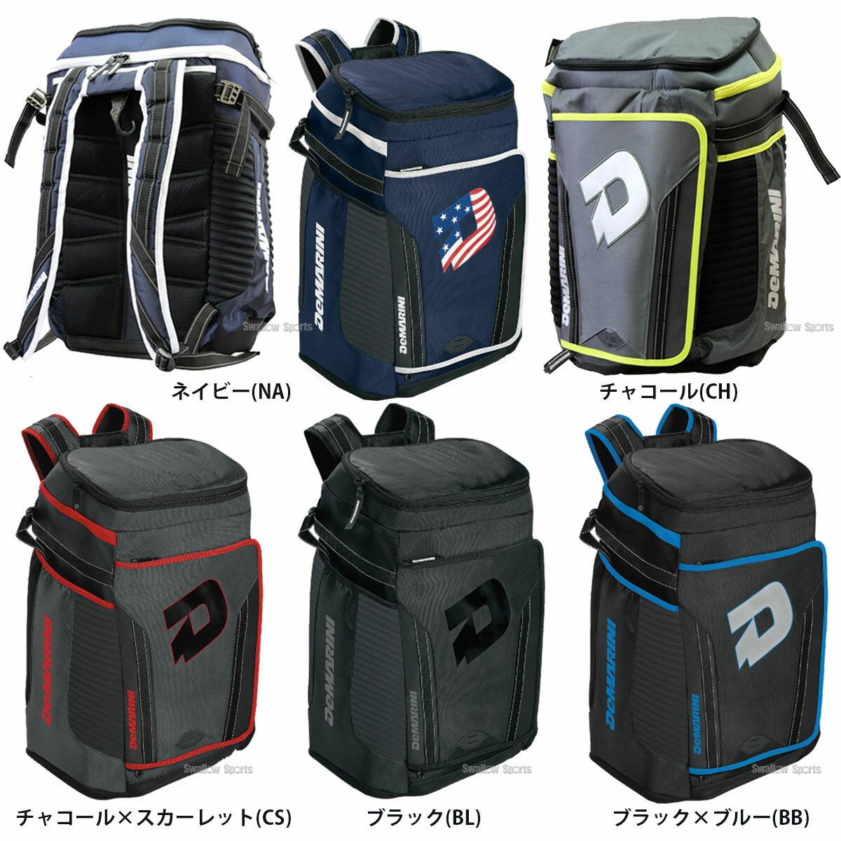 ウィルソン ディマリニ DEMARINI 限定 バックパック バッグ WTD9408 【SALE】 野球用品 スワロースポーツ