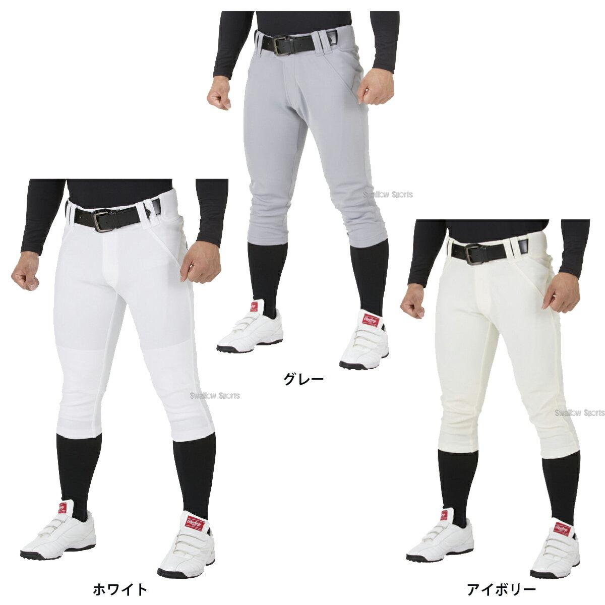 【あす楽対応】 ローリングス 3D ウルトラハイパーストレッチ パンツ ショートフィット (刺しゅうマークなし) APP7S01-NN ウェア ウエア 野球用品 スワロースポーツ