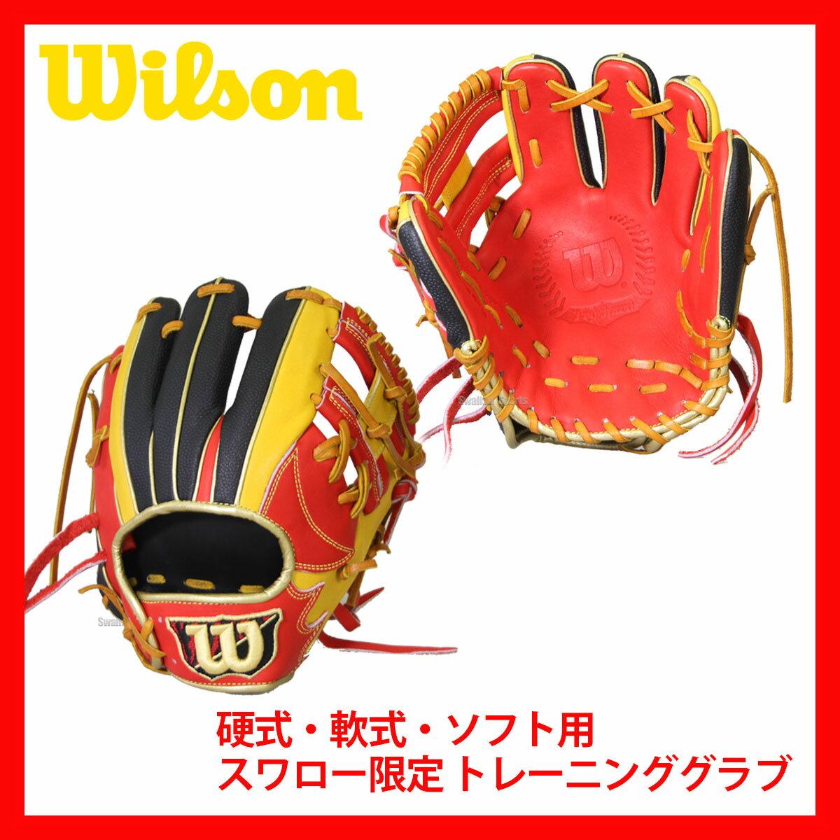 【あす楽対応】 ウィルソン 硬式・軟式・ソフト用 スワロー限定 トレーニング グラブ WTAHTP6THS グローブ 野球用品 スワロースポーツ