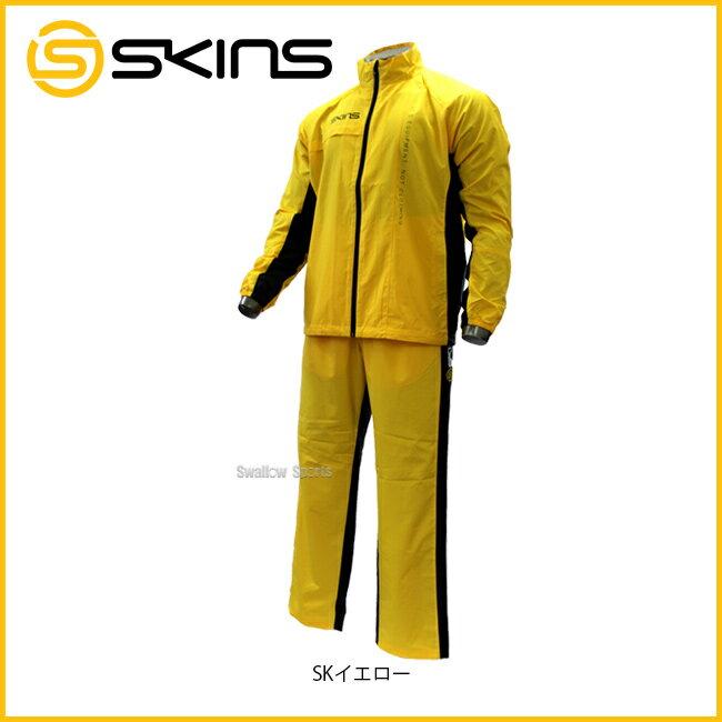 【あす楽対応】 スキンズ(SKINS) ウインドジャケット パンツ 上下セット SAF5651-SAF5651P ウェア ファッション ウエア 【SALE】 野球用品 スワロースポーツ