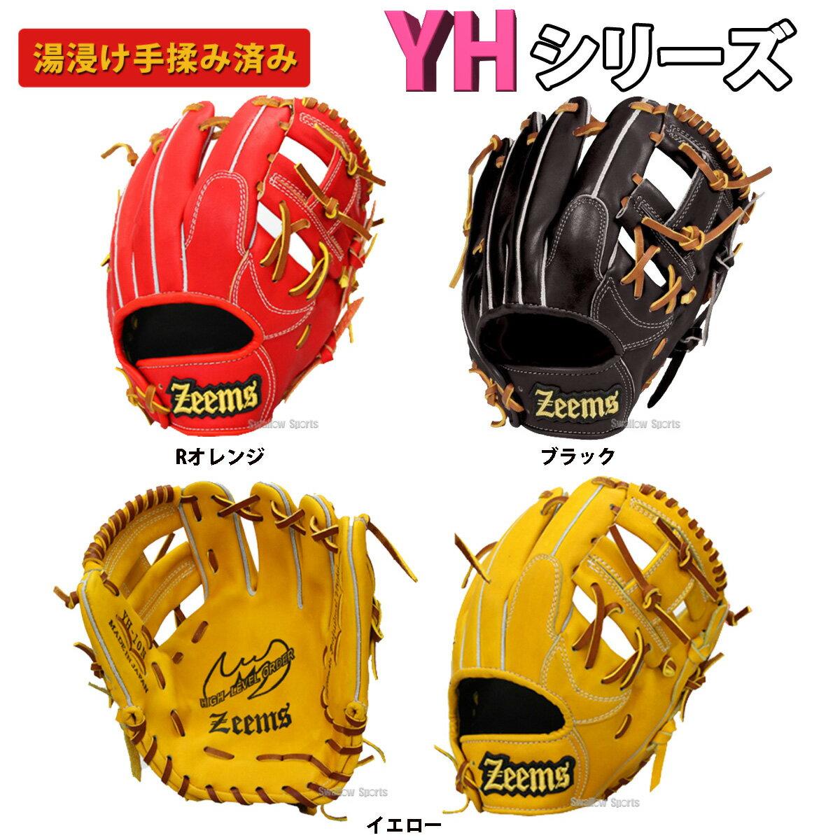 ジームス 軟式 YH グローブ グラブ (湯浸け手揉み済み) 内野手用 グローブ YH-10N Zeems 野球用品 スワロースポーツ