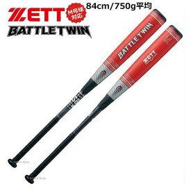 【あす楽対応】 バトルツイン 750g平均 M球対応 軟式バットBCT30884 ゼット 限定カラー ZETT 軟式 カーボン バット 軟式用 カーボンバット 野球部 M号 メンズ 野球用品 スワロースポーツ